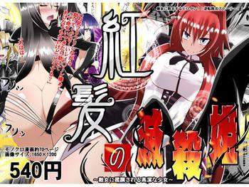 benigami no messatsuki cover
